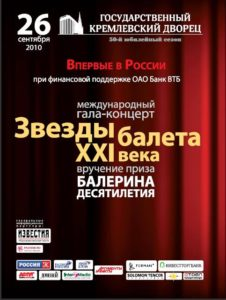 stars_moscow_2010.JPG