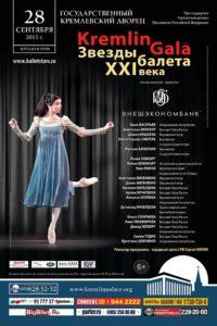 stars-gala-2013-moscow-poster.jpg